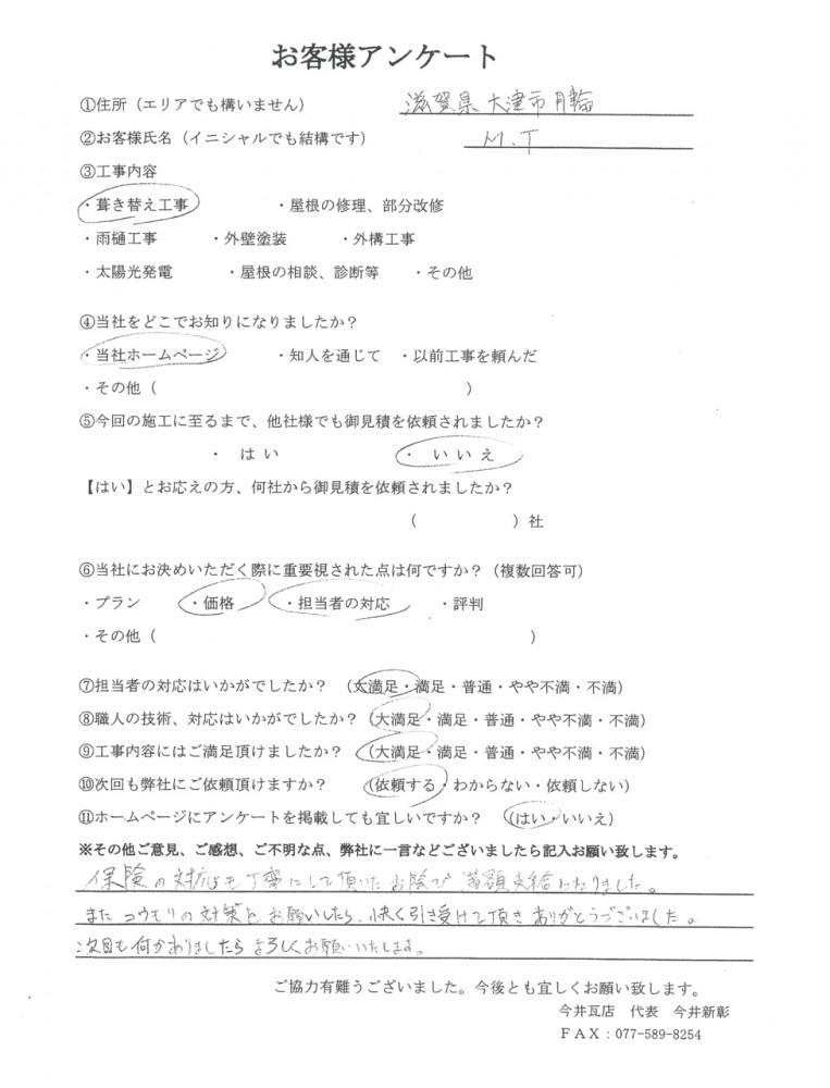 shiga_m_t